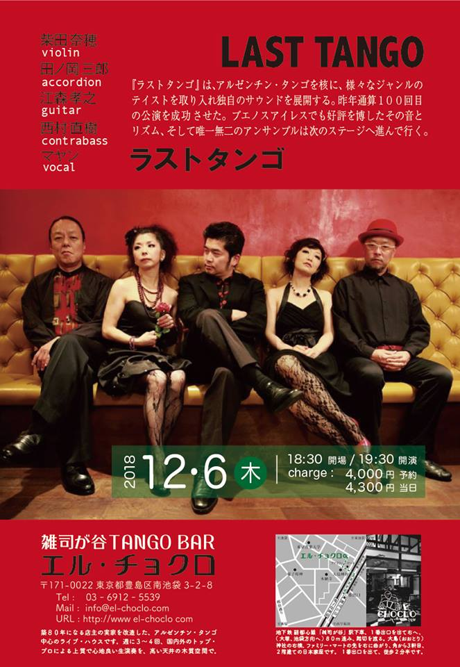 Schedule | Violinist 柴田奈穂